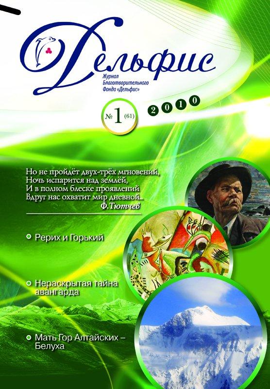 Отсутствует Журнал «Дельфис» №1 (61) 2010 отсутствует журнал дельфис 2 70 2012
