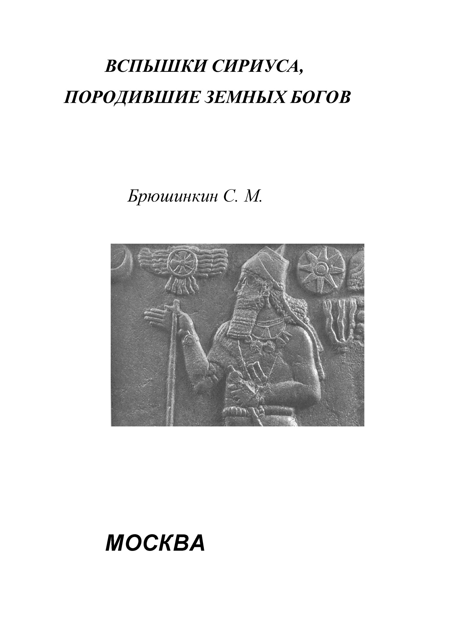 Сергей Брюшинкин Вспышки Сириуса, породившие земных богов 100 пирогов и тортов