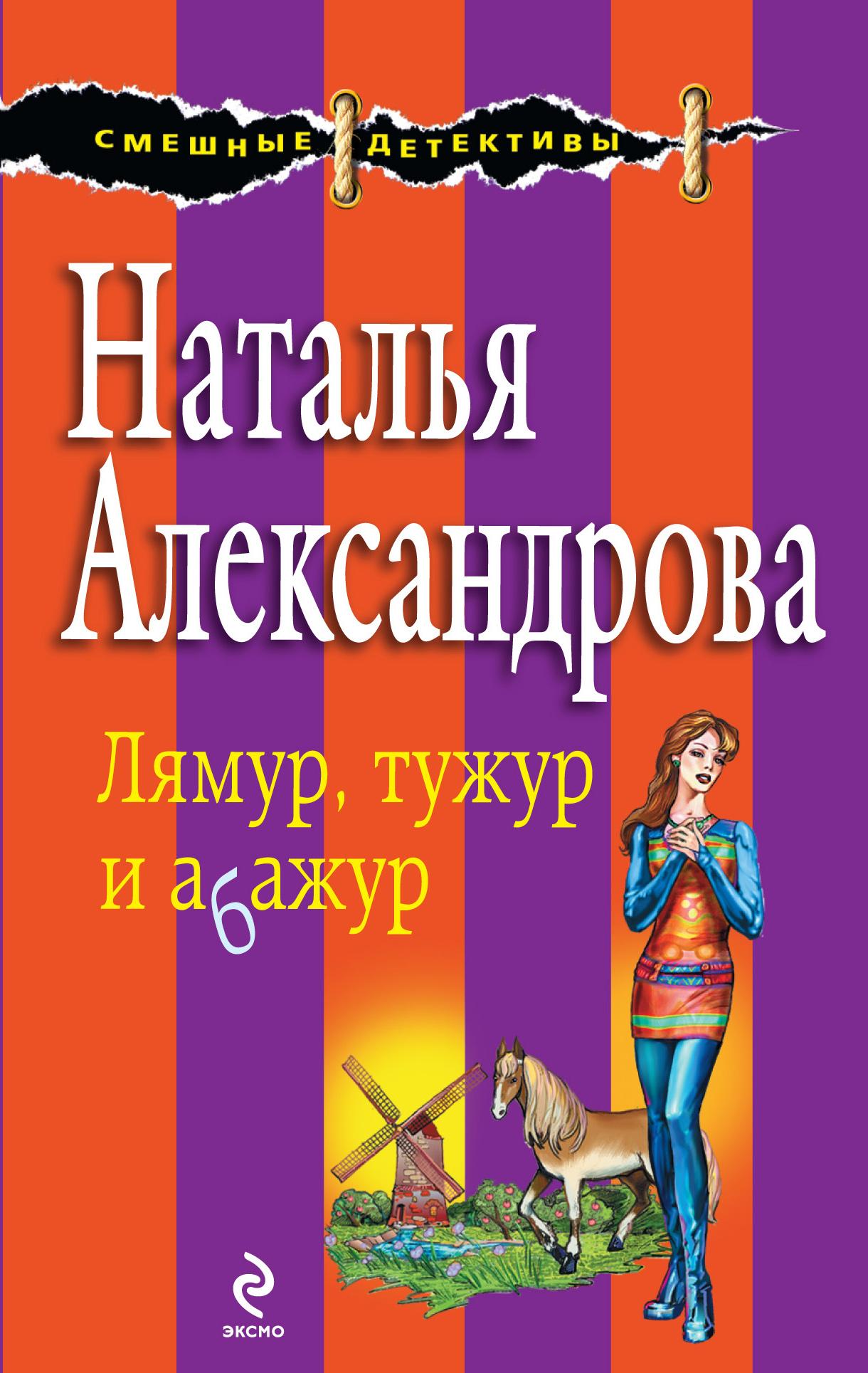 Лямур, тужур и абажур ( Наталья Александрова  )