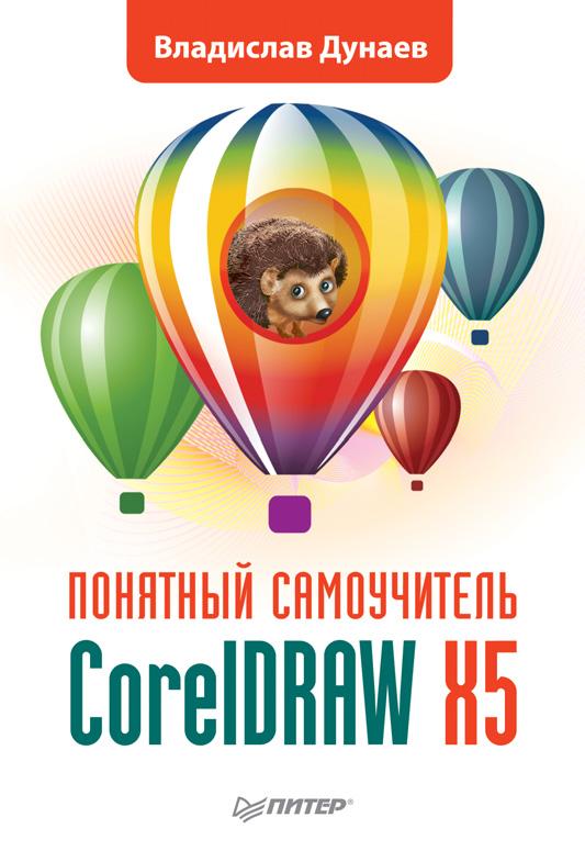 Владислав Дунаев CorelDRAW X5 图形图像处理(coreldraw x5)