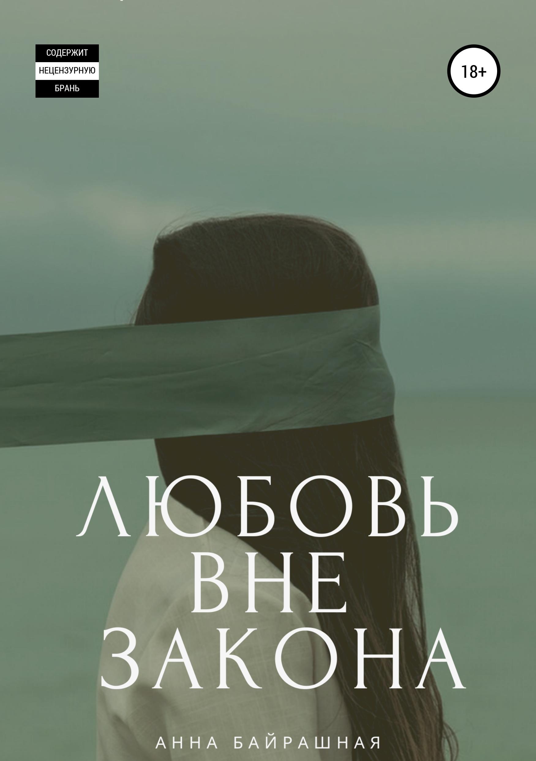 Анна Сергеевна Байрашная Любовь вне закона анна сергеевна байрашная стихи о жизни