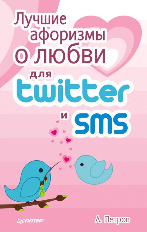 цены А. Петров Лучшие афоризмы о любви для Twitter и SMS