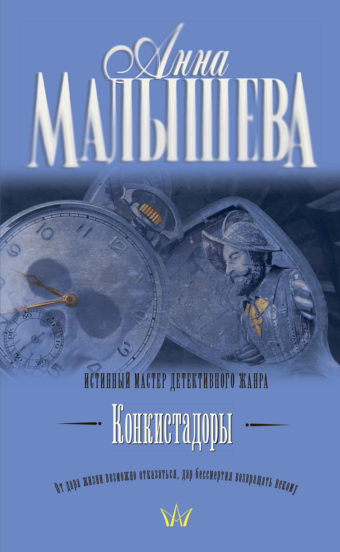 Анна Малышева Конкистадоры (сборник)
