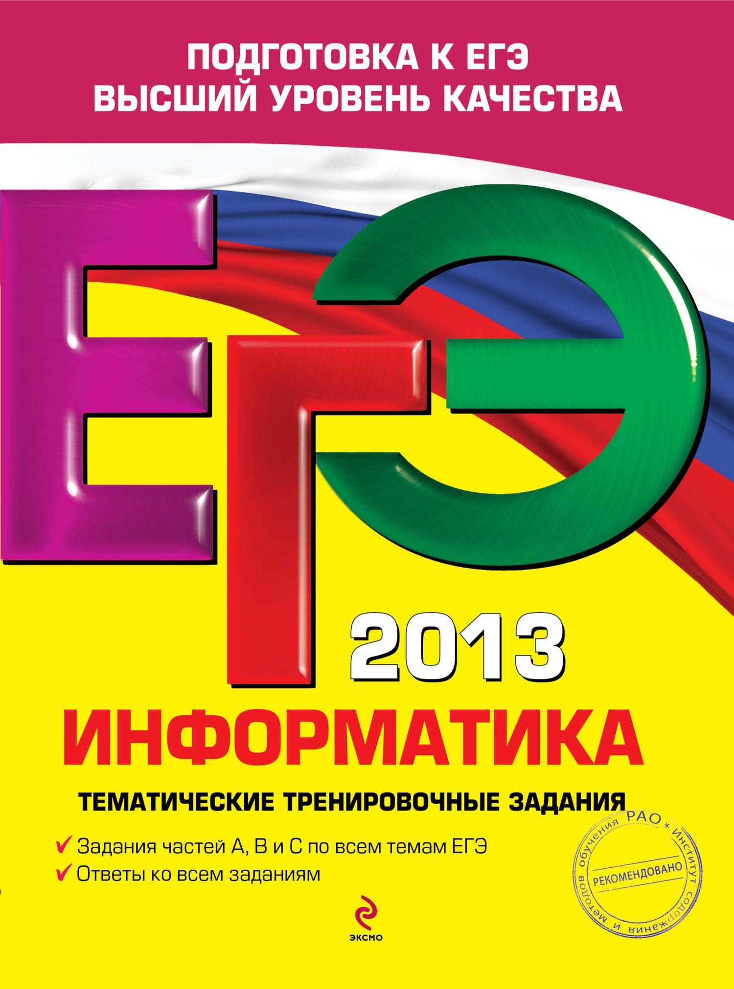Н. Н. Самылкина ЕГЭ 2013. Информатика. Тематические тренировочные задания