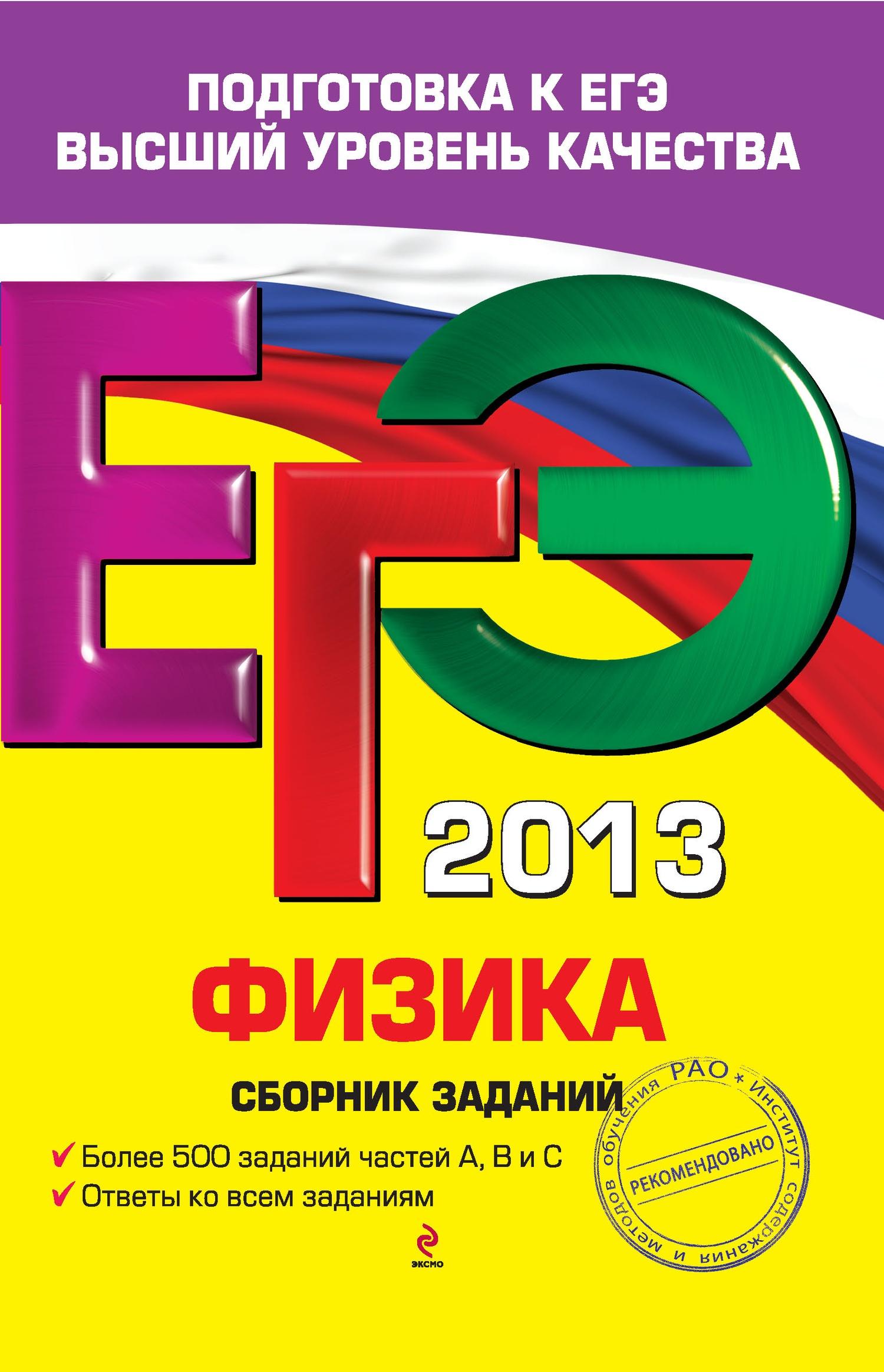 В. А. Орлов ЕГЭ 2013. Физика. Сборник заданий аудиокурсы подготовка к егэ по физике mp3