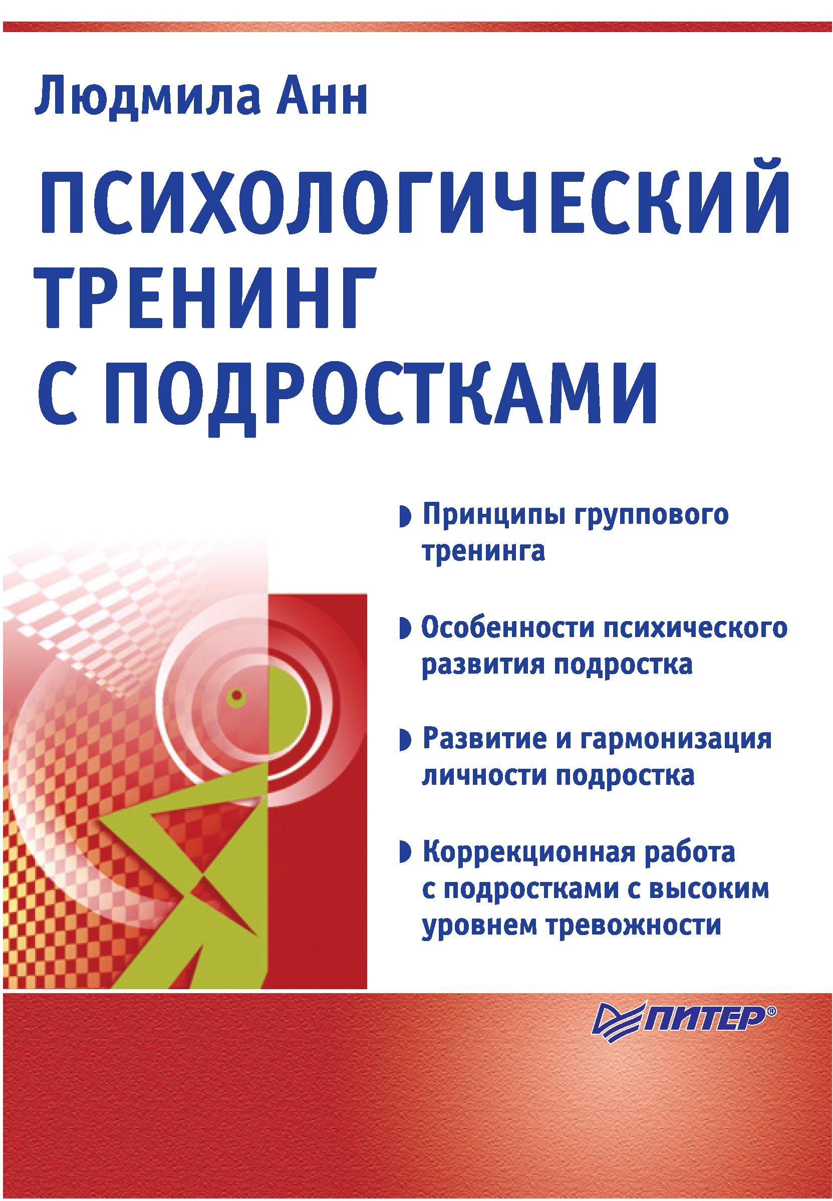 Людмила Анн Психологический тренинг с подростками игорь рызов я всегда знаю что сказать книга тренинг по успешным переговорам