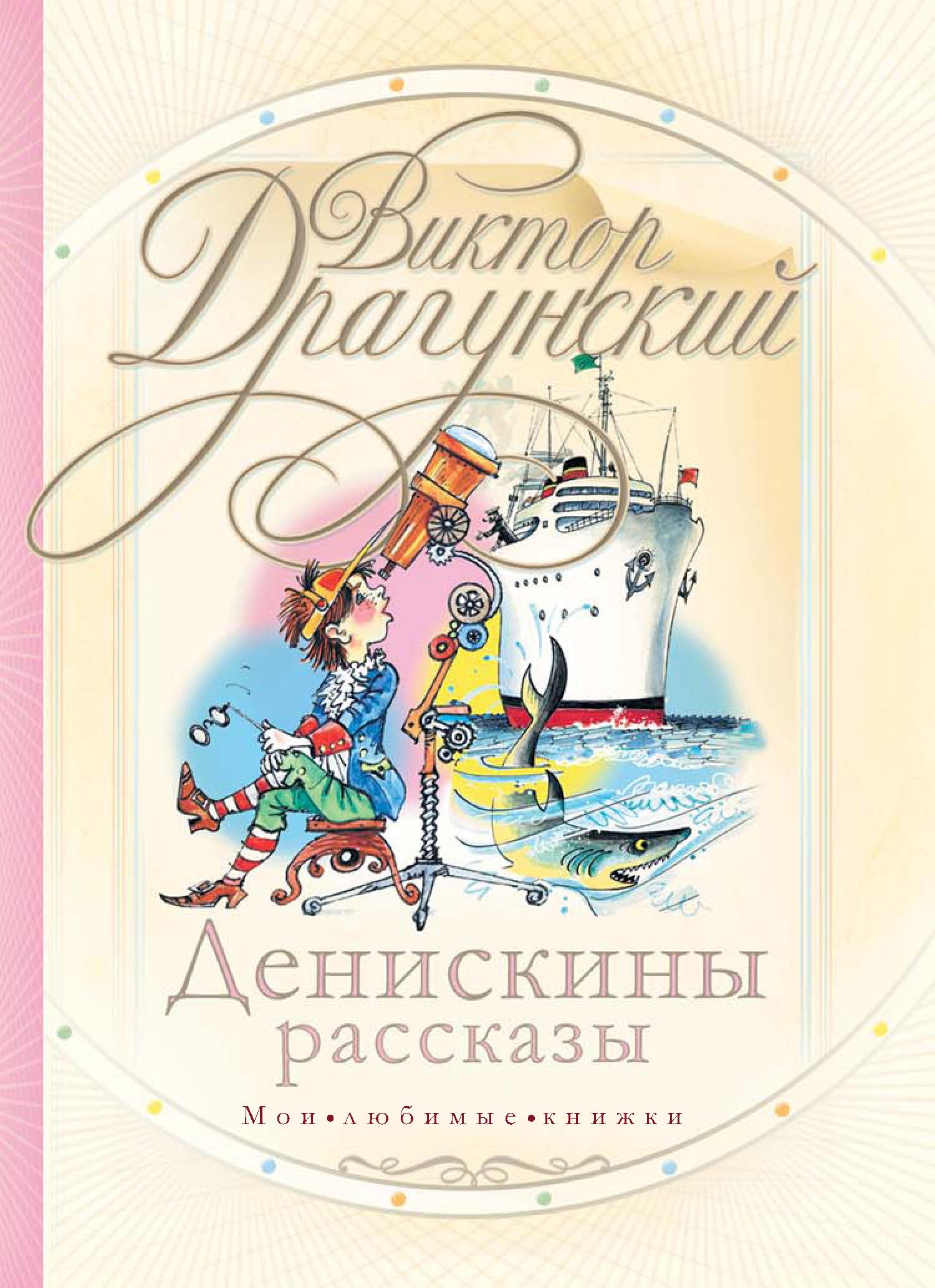 Виктор Драгунский Денискины рассказы (сборник) виктор драгунский девочка на шаре