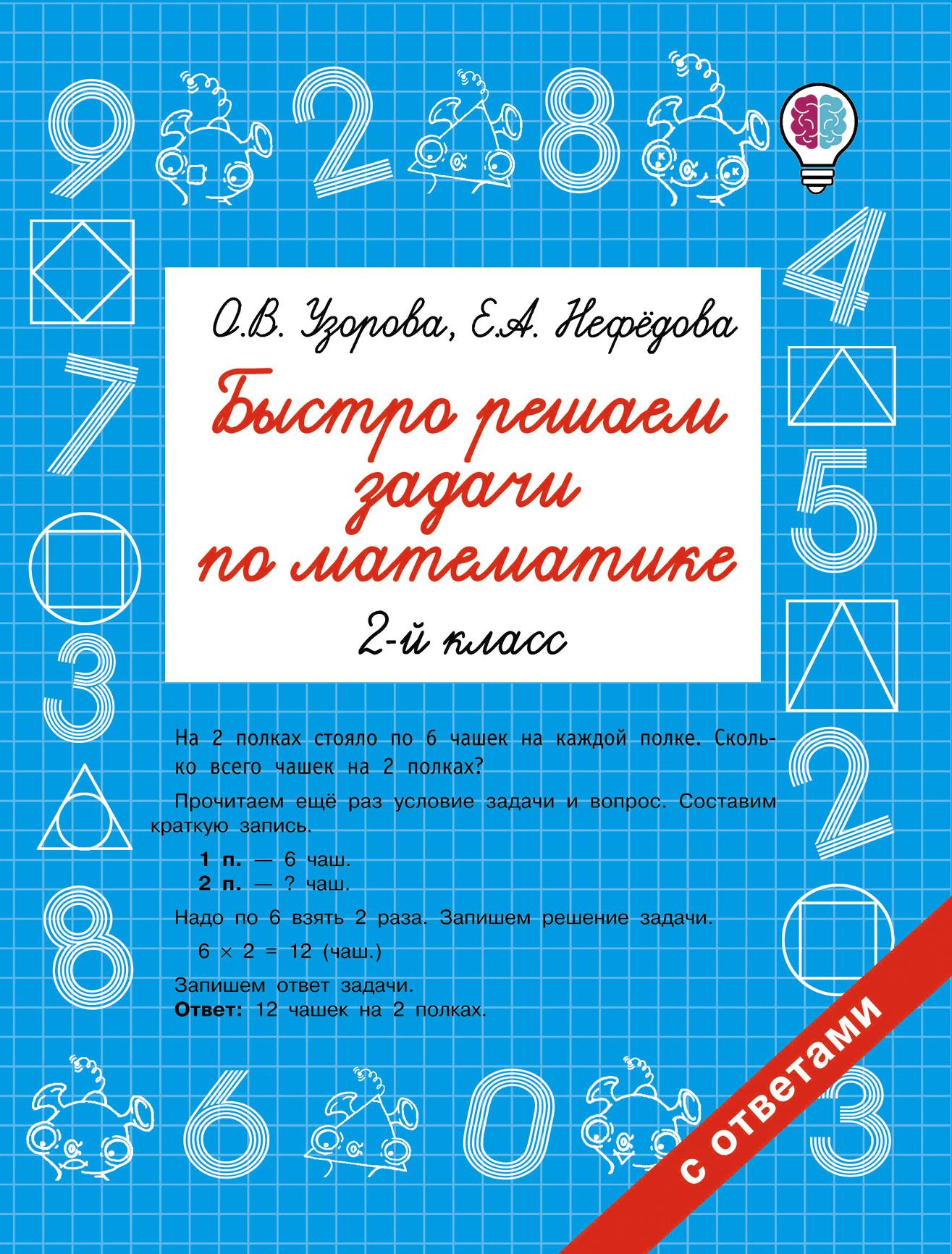 О. В. Узорова Быстро решаем задачи по математике. 2 класс анастасия леонович решаем логические задачи