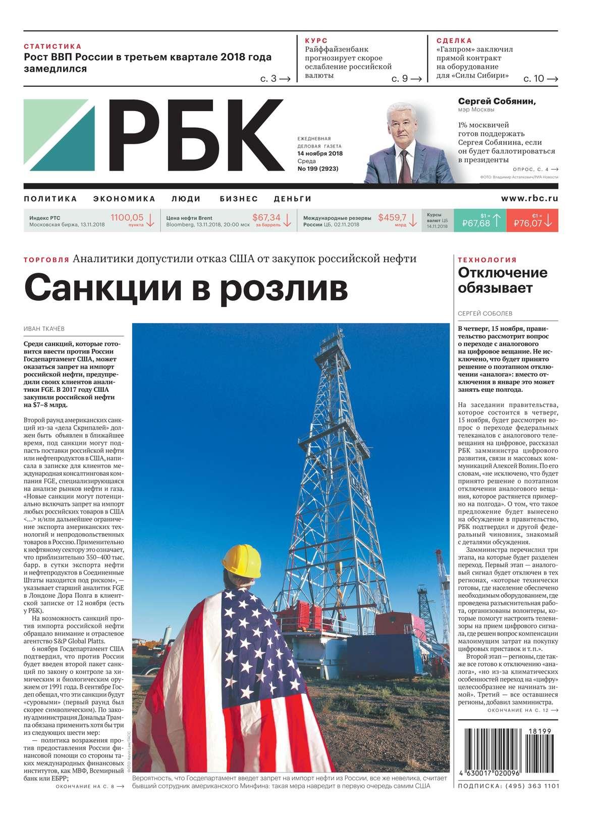 Ежедневная Деловая Газета Рбк 199-2018
