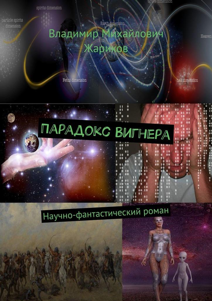 Владимир Михайлович Жариков Парадокс Вигнера. Научно-фантастический роман цены
