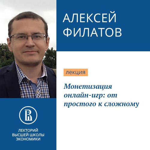 Алексей Филатов Монетизация онлайн-игр: от простого к сложному