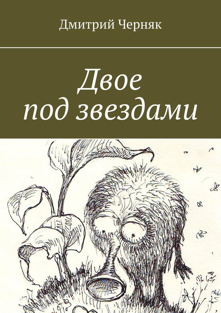 Дмитрий Черняк Двое подзвездами художественные книги росмэн книга живые 2 мы остаемся свободными