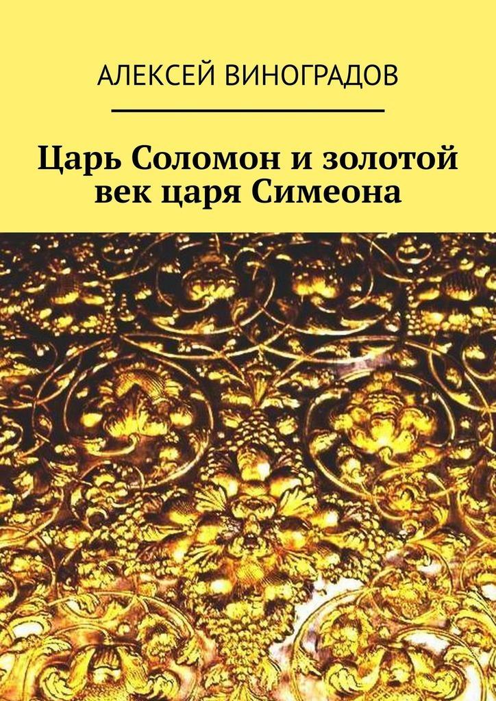 Алексей Германович Виноградов Царь Соломон изолотой век царя Симеона цена