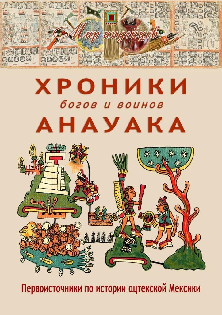 В. Н. Талах Хроники боговивоиновАнауака. Первоисточники по истории ацтекскойМексики охотники в прериях мексики