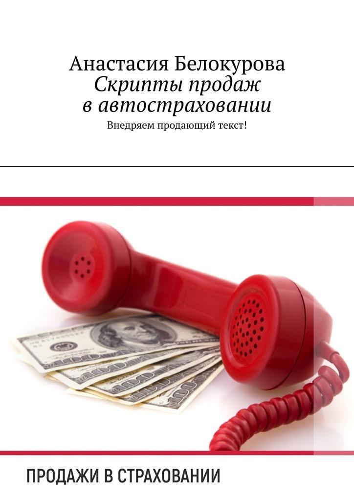 Анастасия Белокурова Скрипты продаж вавтостраховании. Внедряем продающий текст! тарифный план