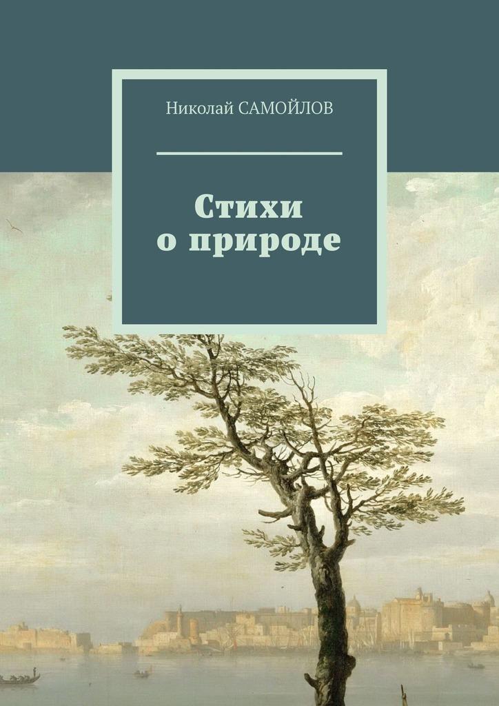 Николай САМОЙЛОВ Стихи о природе фату хива возврат к природе
