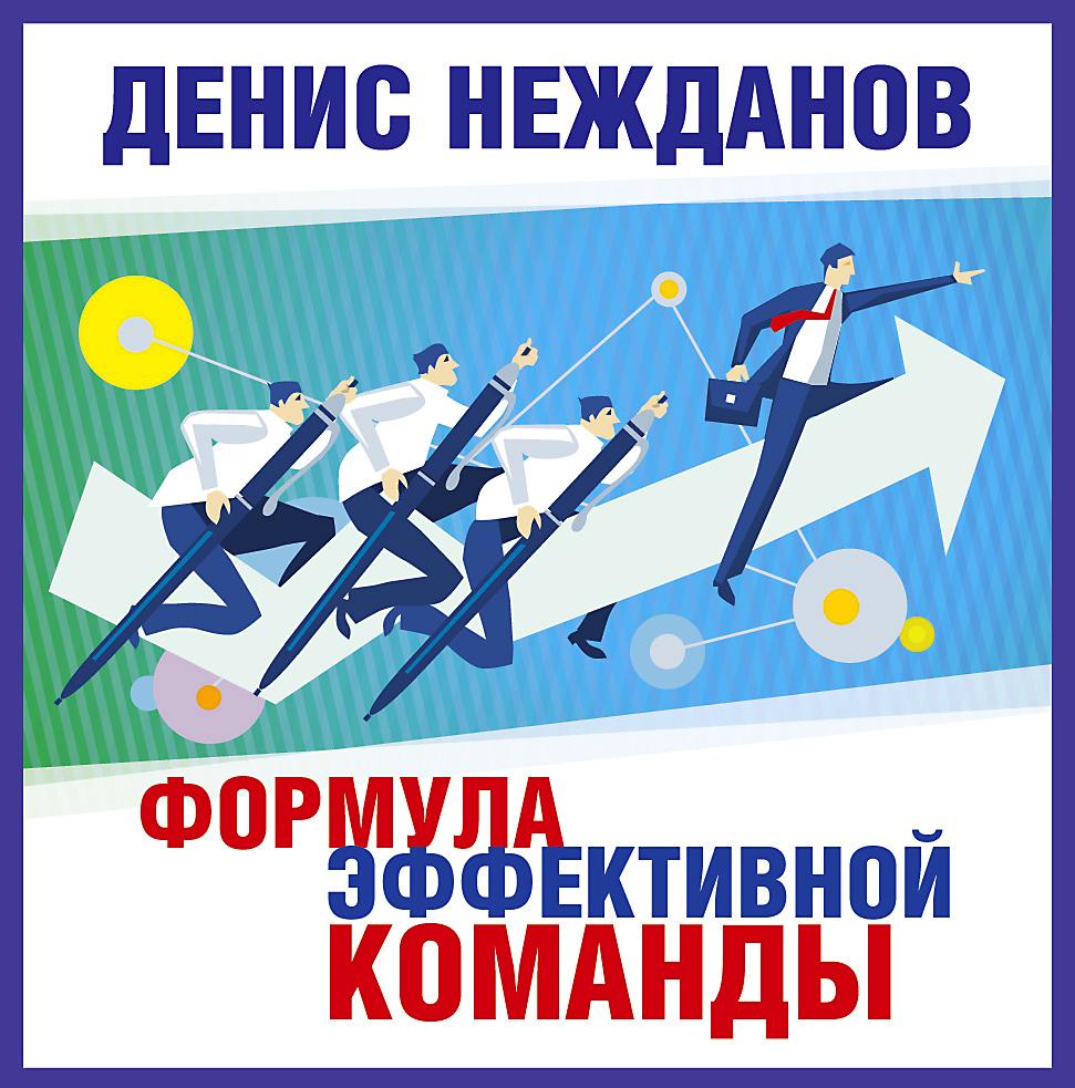 Денис Нежданов Формула эффективной команды суперменеджер создание успешной команды