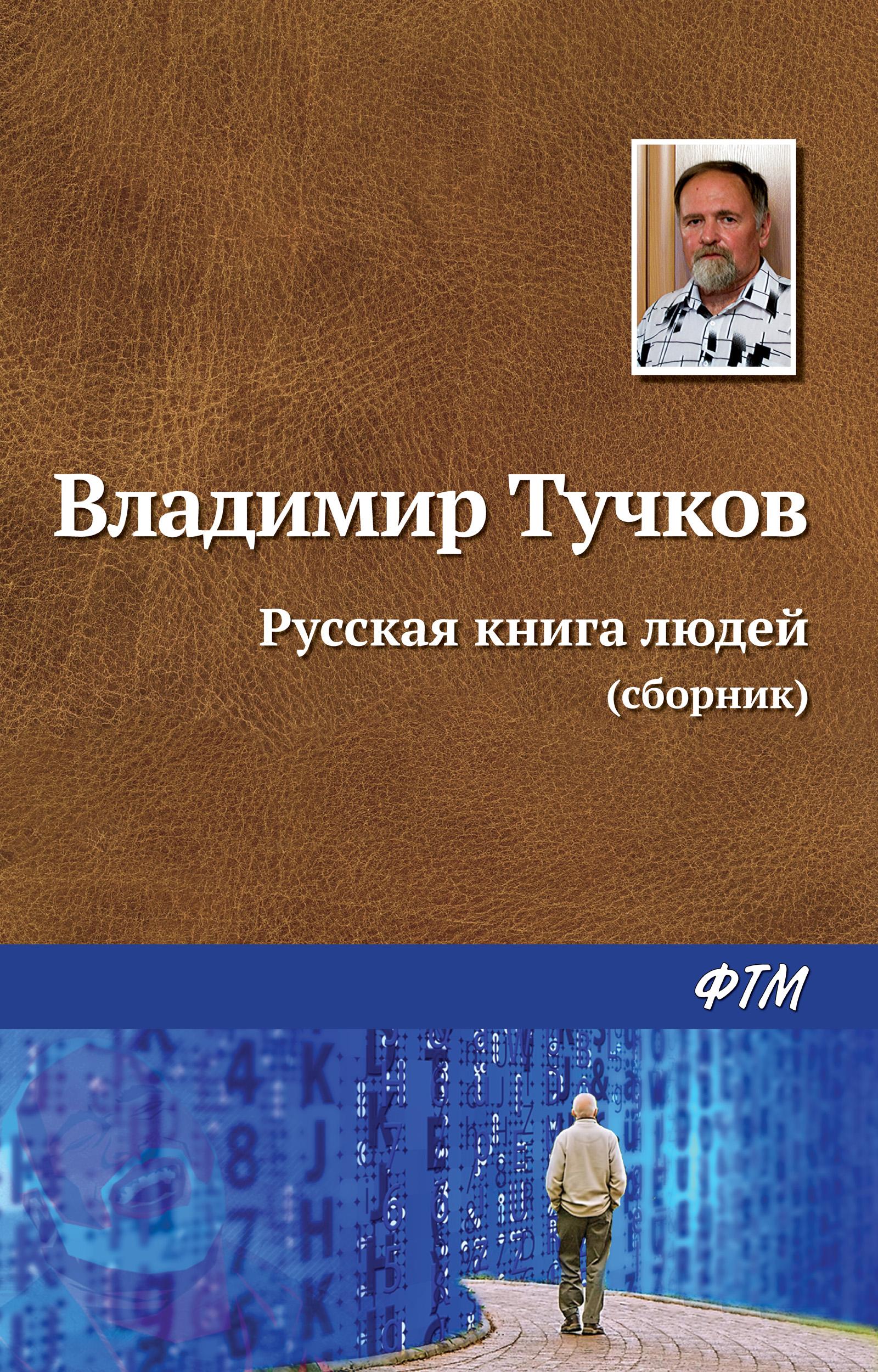Русская книга людей (сборник)