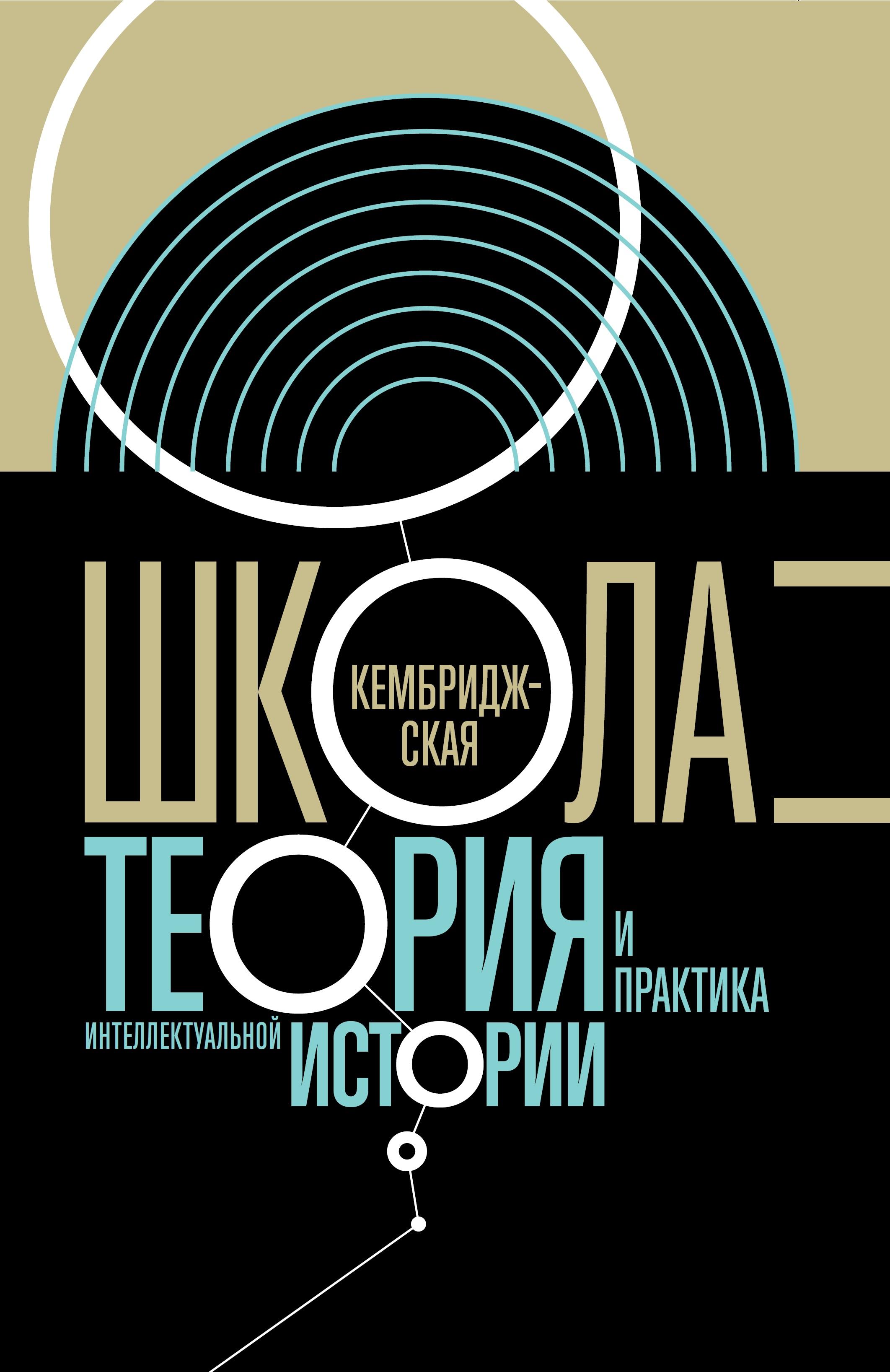 kembridzhskaya shkola teoriya i praktika intellektualnoy istorii