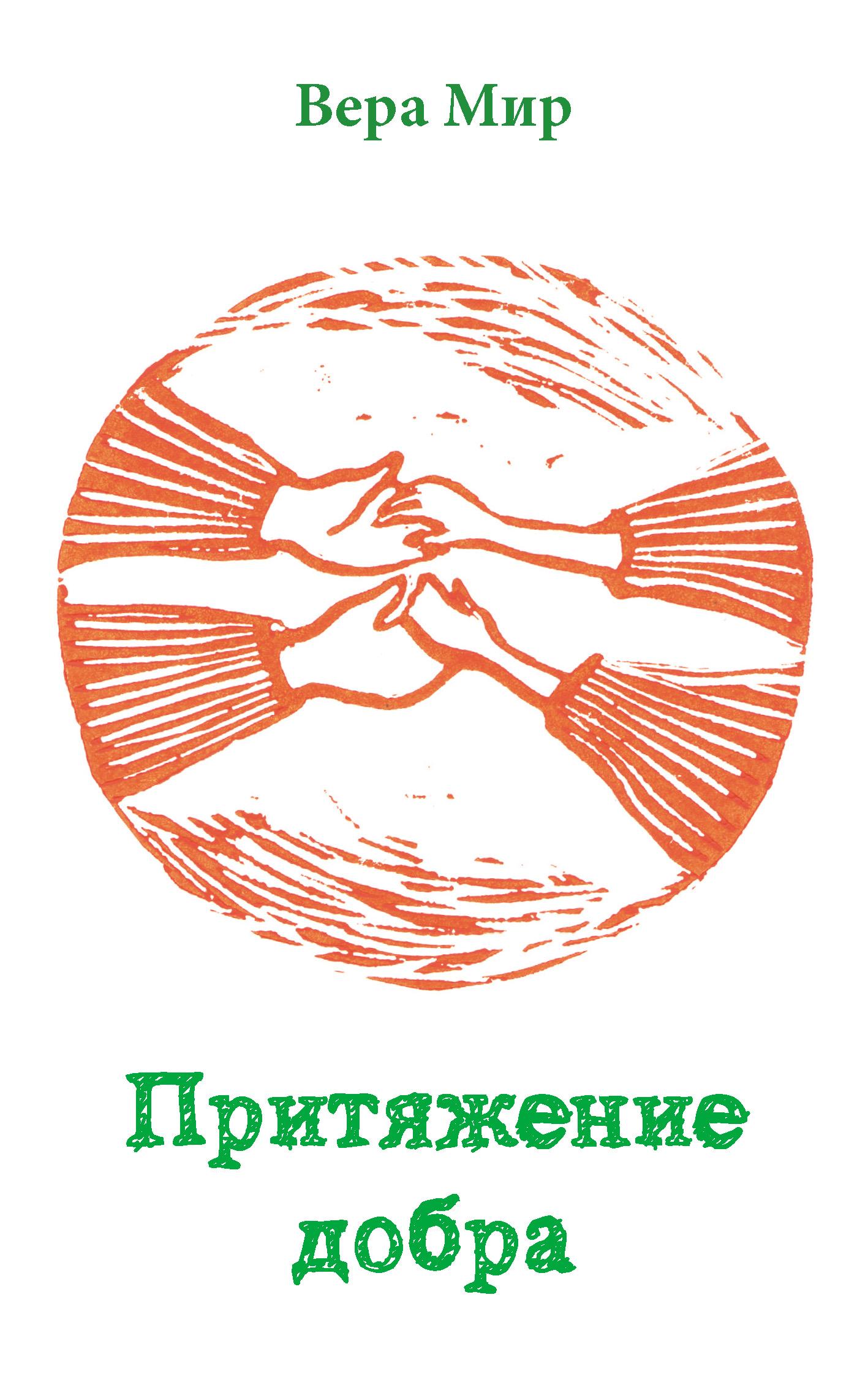 Вера Мир Притяжение добра (сборник) вера мир апельсиновый суп
