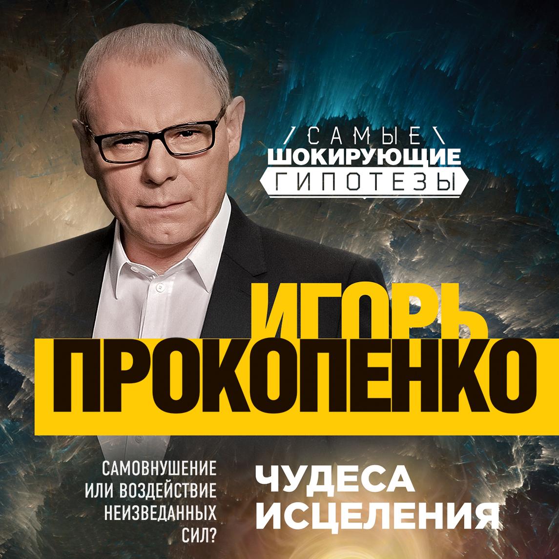 купить Игорь Прокопенко Чудеса исцеления по цене 299 рублей