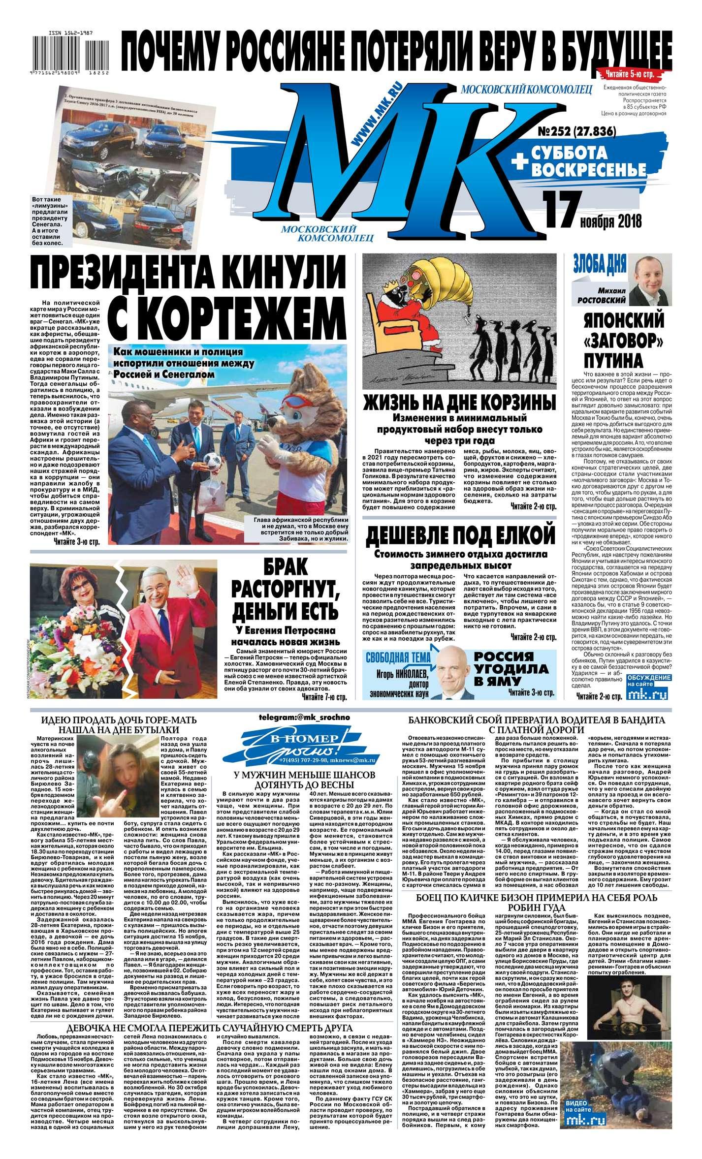 Редакция газеты МК Московский Комсомолец МК Московский Комсомолец 252-2018 цена в Москве и Питере