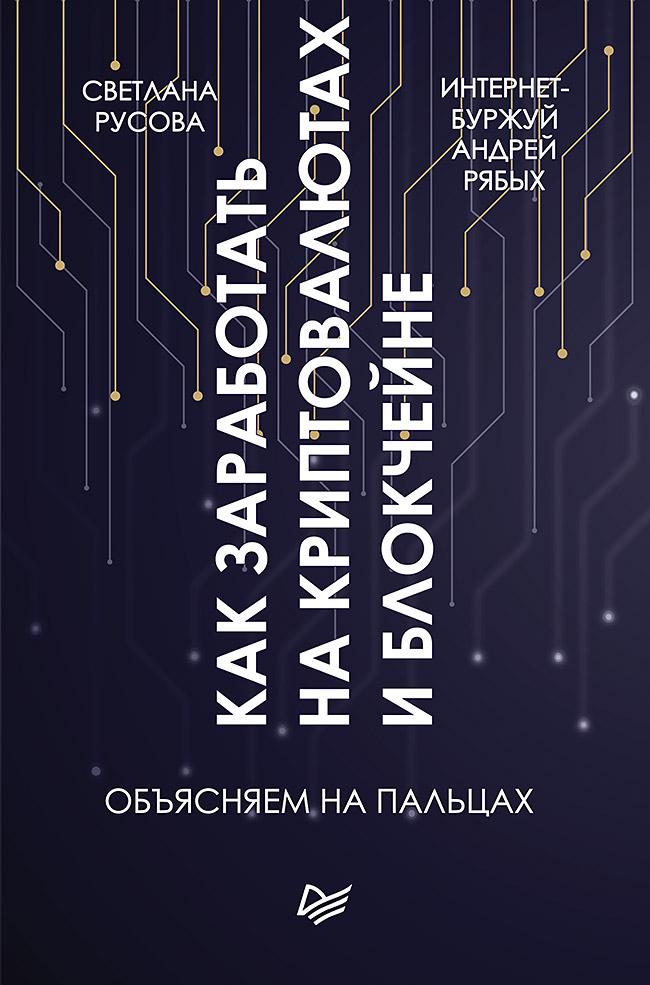 Обложка книги Как заработать на криптовалютах и блокчейне. Объясняем на пальцах
