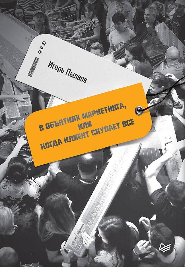 Обложка книги В объятиях маркетинга, или когда клиент скупает все