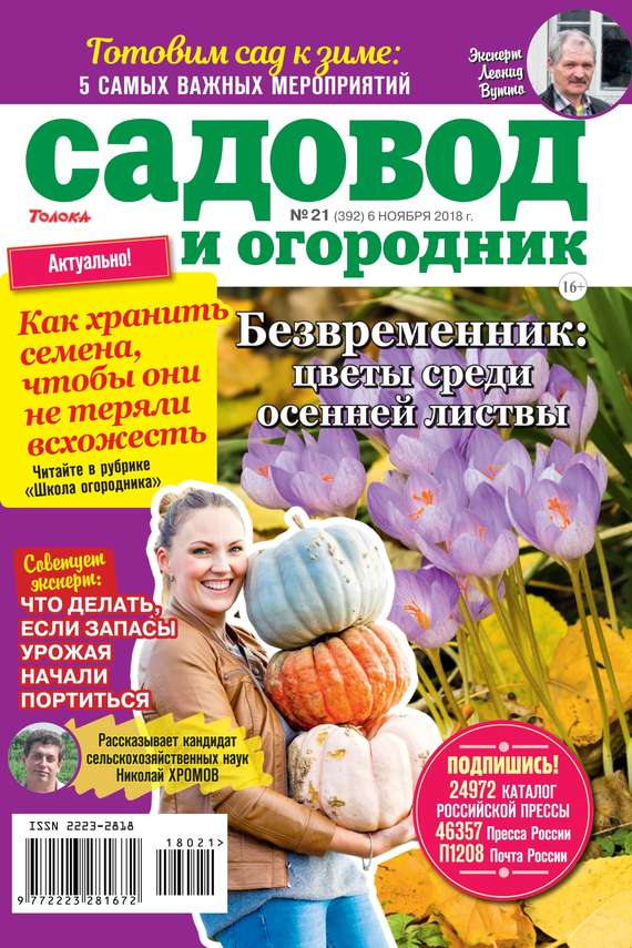 Садовод и Огородник 21-2018