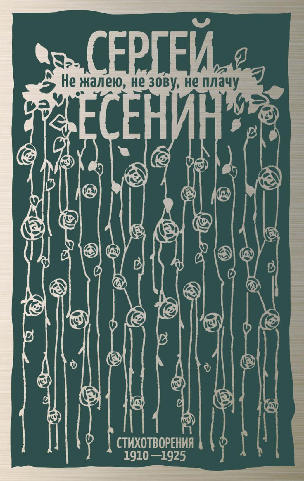 Сергей Есенин Не жалею, не зову, не плачу. Стихотворения 1910-1925 есенин с сергей есенин сочинения 1910 1925 годов