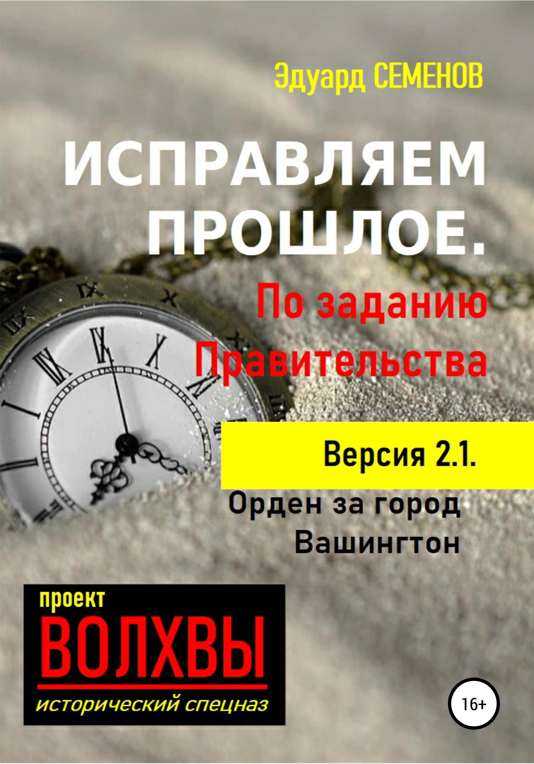 Эдуард Евгеньевич Семенов Волхвы. Белая кошка цена 2017