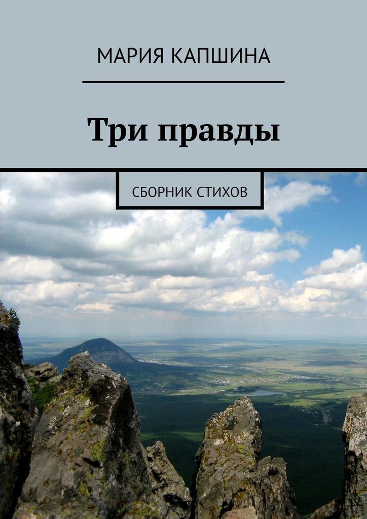 Мария Капшина Три правды. Сборник стихов мария максимова голос и звук