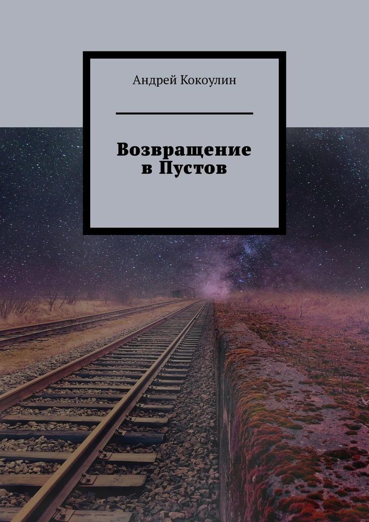 Андрей Кокоулин Возвращение в Пустов андрей кокоулин северный удел