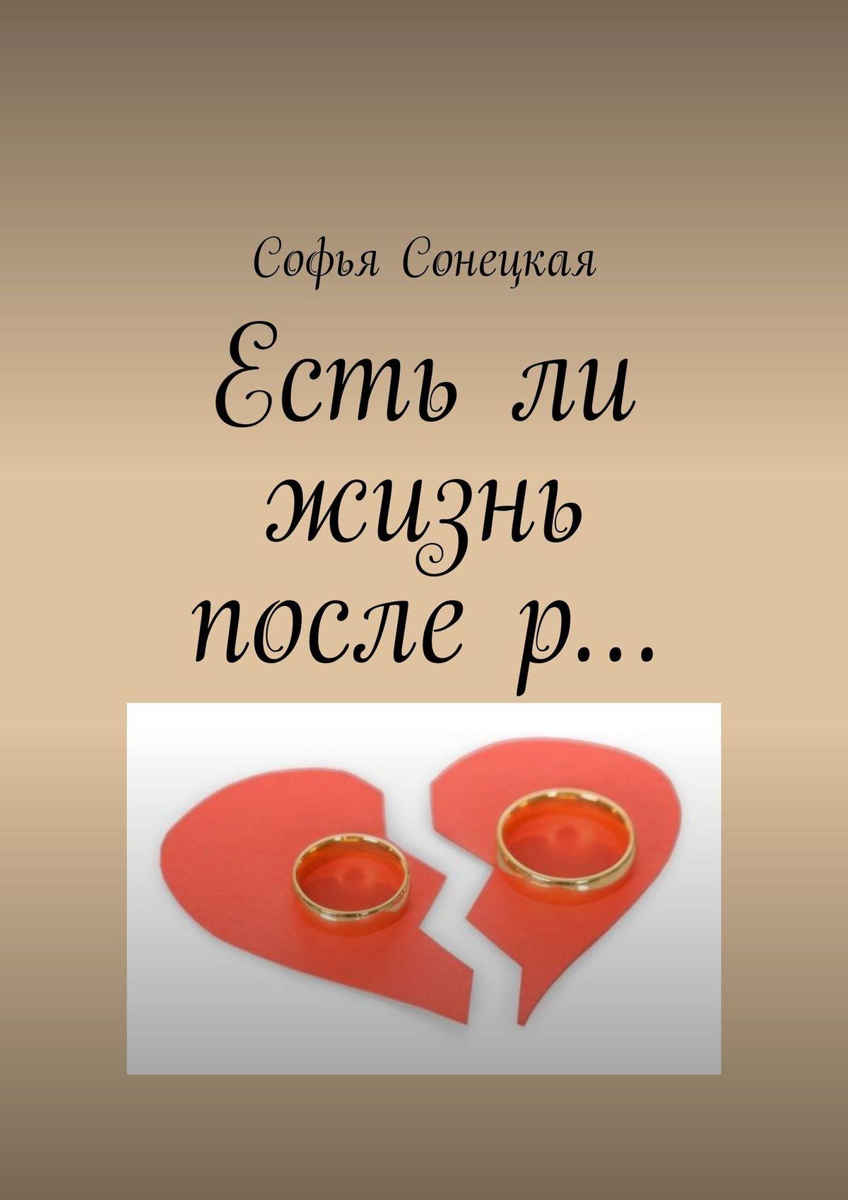 Софья Сонецкая Естьли жизнь послер…