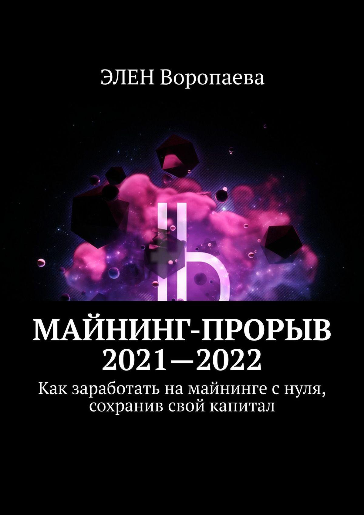 ЭЛЕН Воропаева Майнинг-прорыв 2019-2020. Как заработать намайнинге снуля, сохранив свой капитал