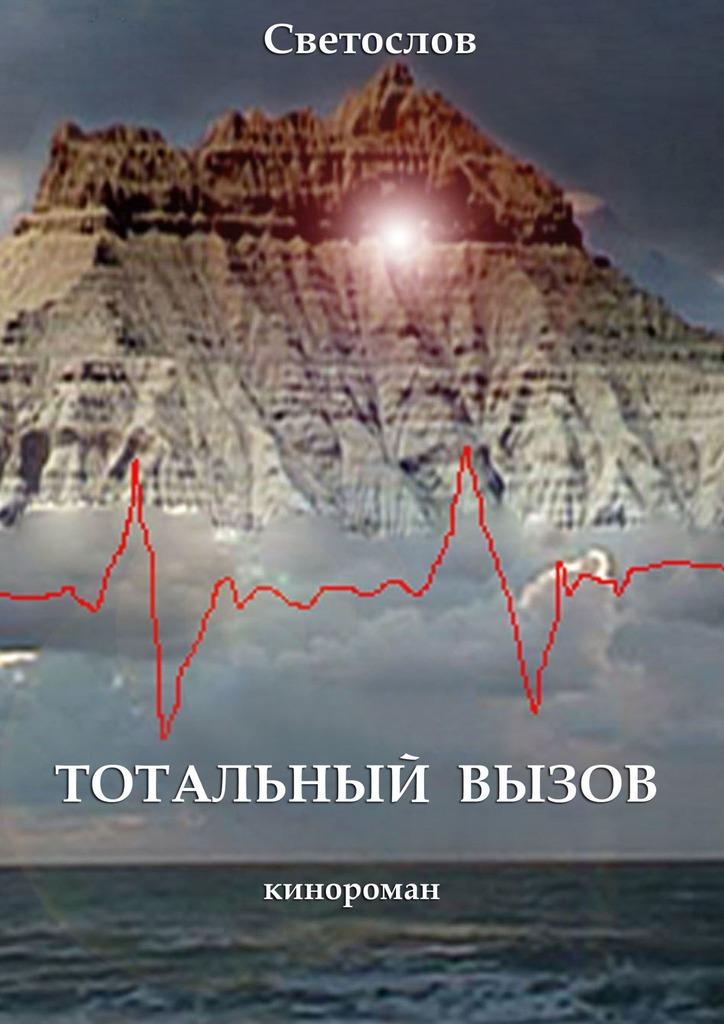 Светослов Тотальный вызов. Кинороман елецкая е тайны бермудского треугольника