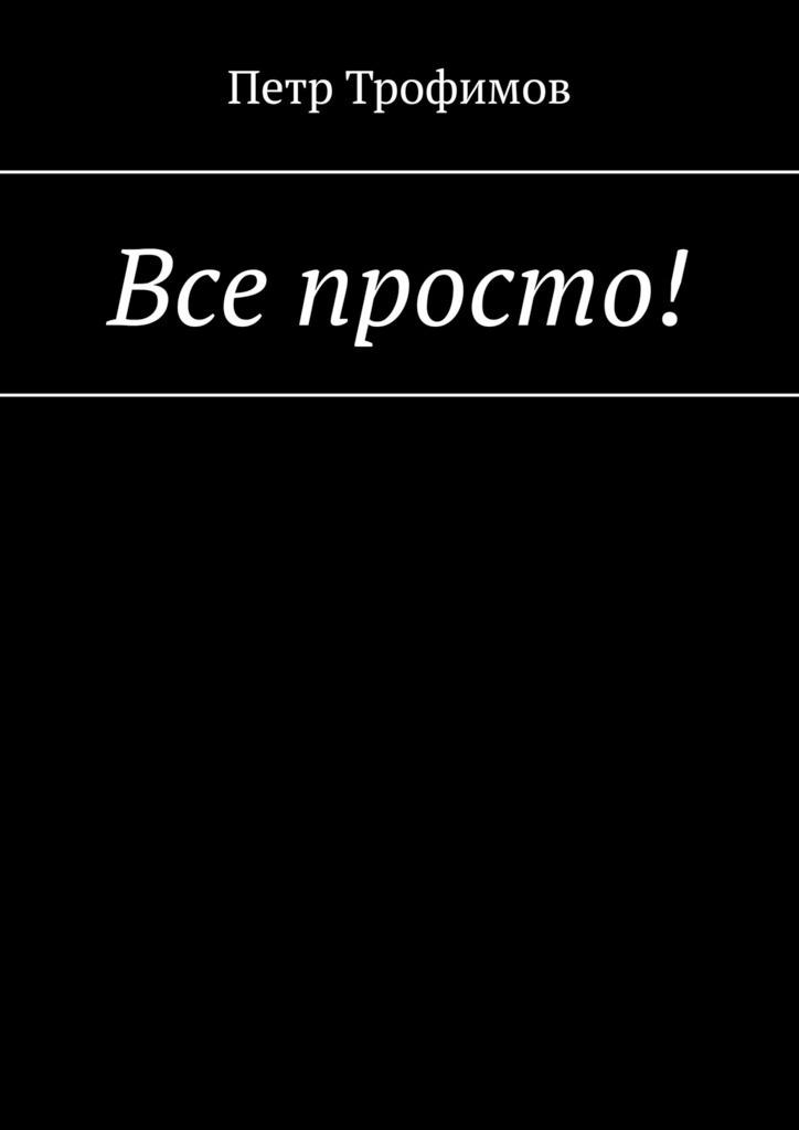 Петр Трофимов Все просто! найт рени все совпадения случайны