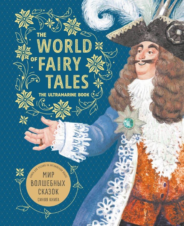 Отсутствует The World of Fairy Tales. The Ultramarine Book / Мир волшебных сказок. Синяя книга. Книга для чтения на английском языке traditional russian fairy tales reflected in lacquer miniatures на английском языке