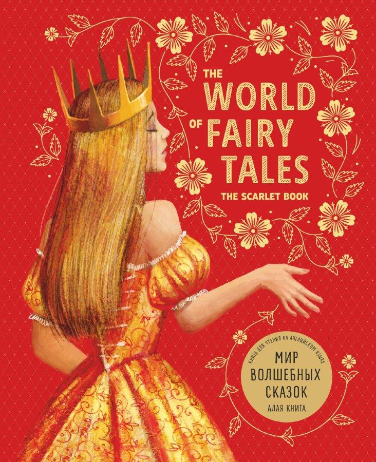 Отсутствует The World of Fairy Tales. The Scarlet Book/ Мир волшебных сказок. Алая книга. Книга для чтения на английском языке traditional russian fairy tales reflected in lacquer miniatures на английском языке