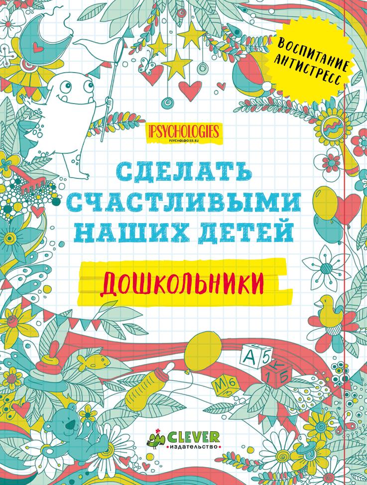 Коллектив авторов Сделать счастливыми наших детей. Дошкольники