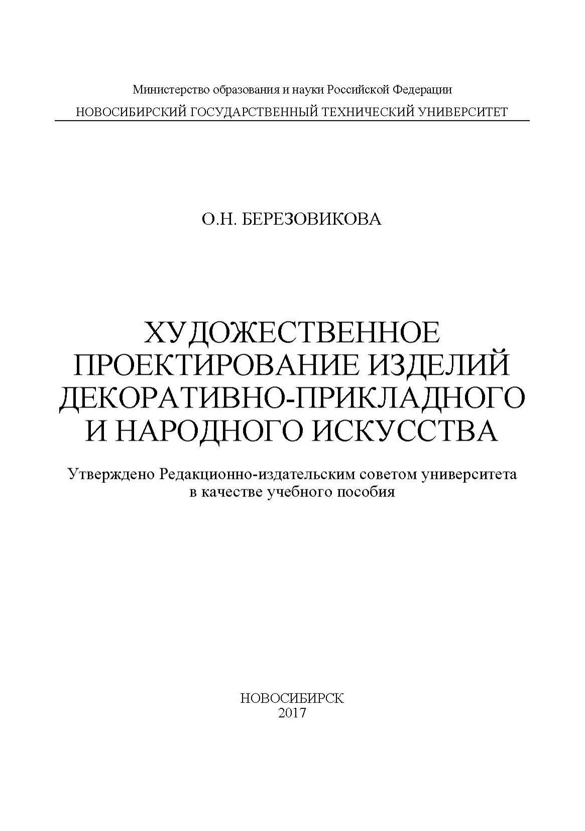 О. Н. Березовикова Художественное проектирование изделий декоративно-прикладного и народного искусства