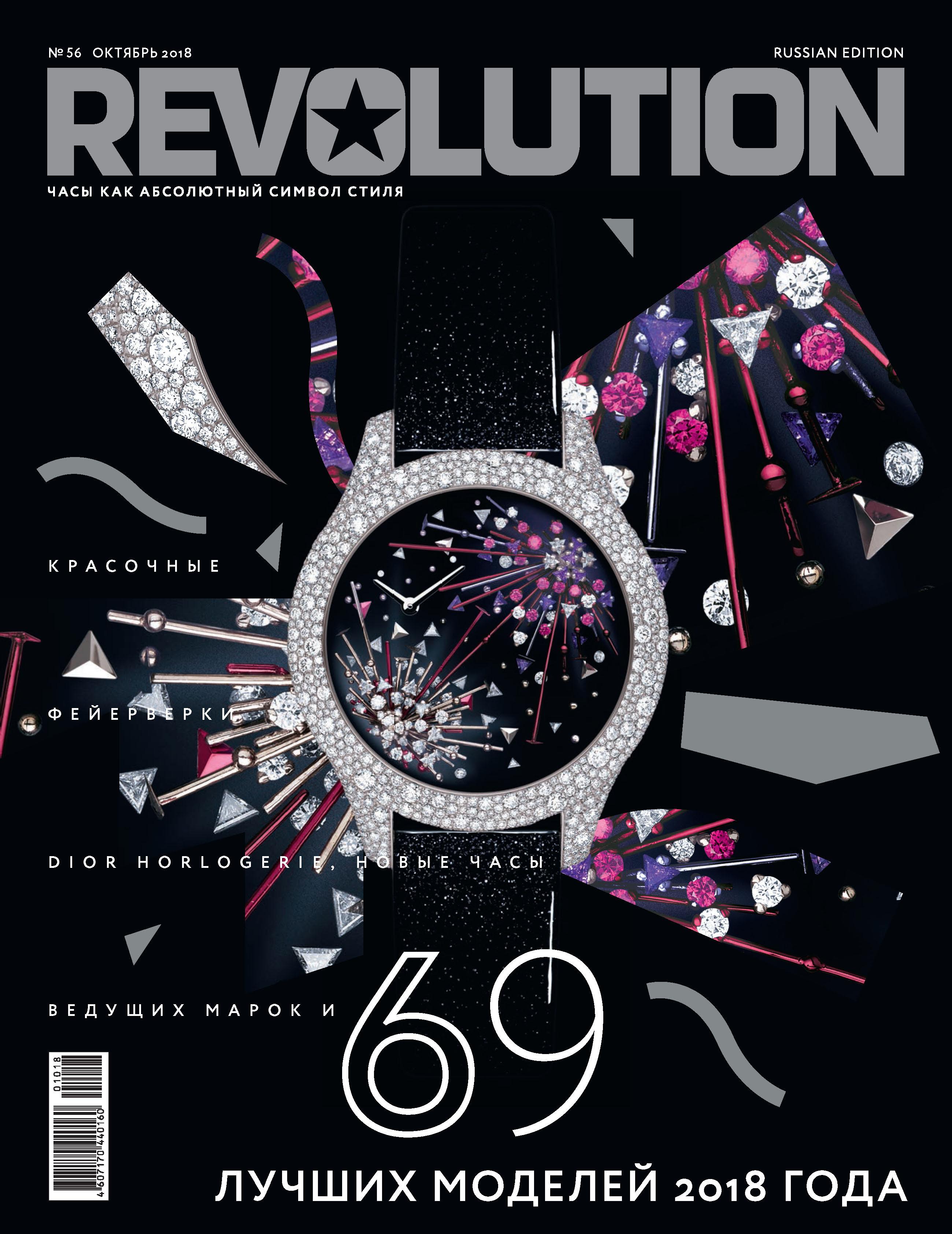 Отсутствует Журнал Revolution №56,октябрь 2018 ulysse