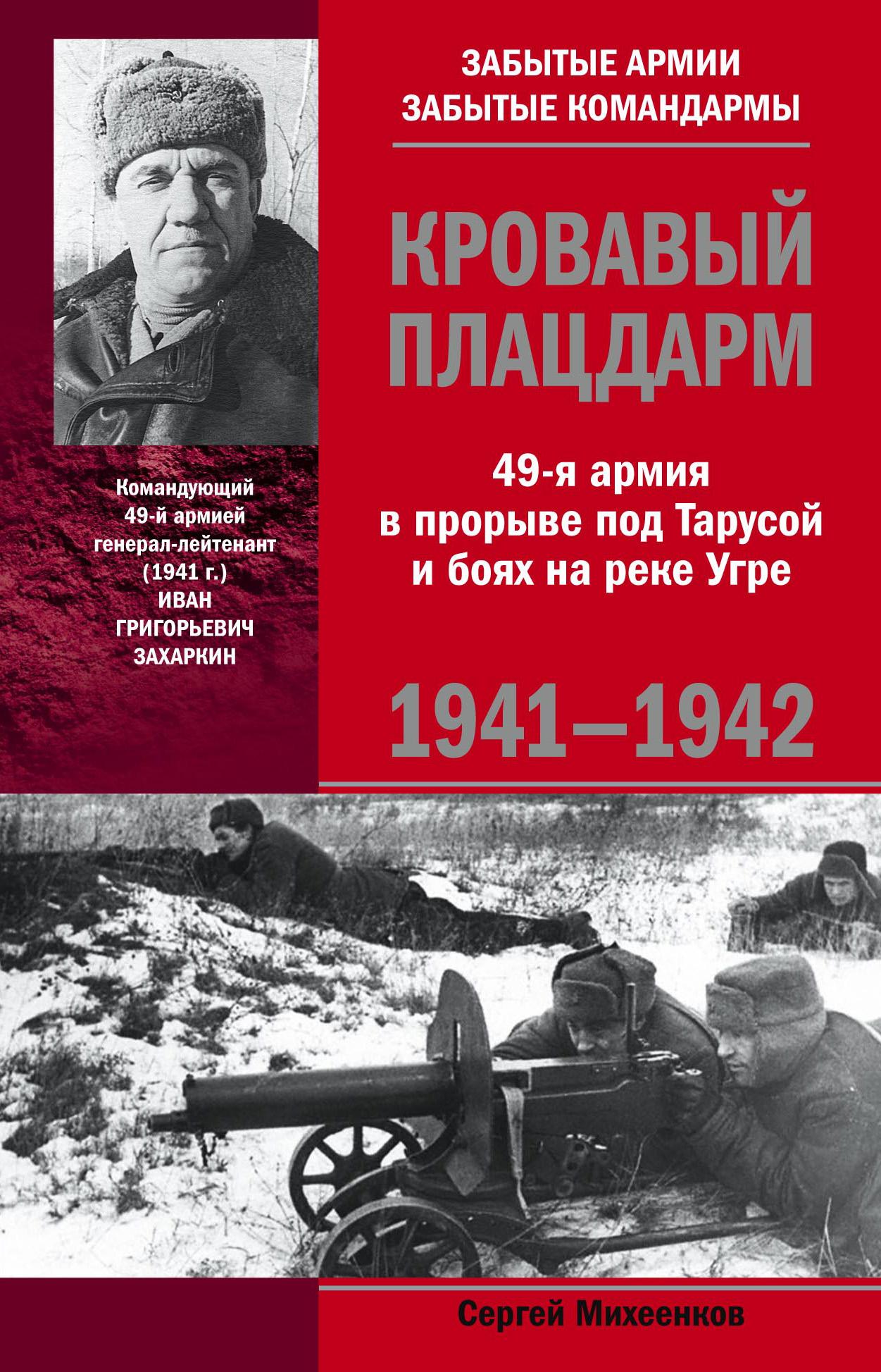 Сергей Михеенков Кровавый плацдарм. 49-я армия в прорыве под Тарусой и боях на реке Угре. 1941-1942 поворот под москвой