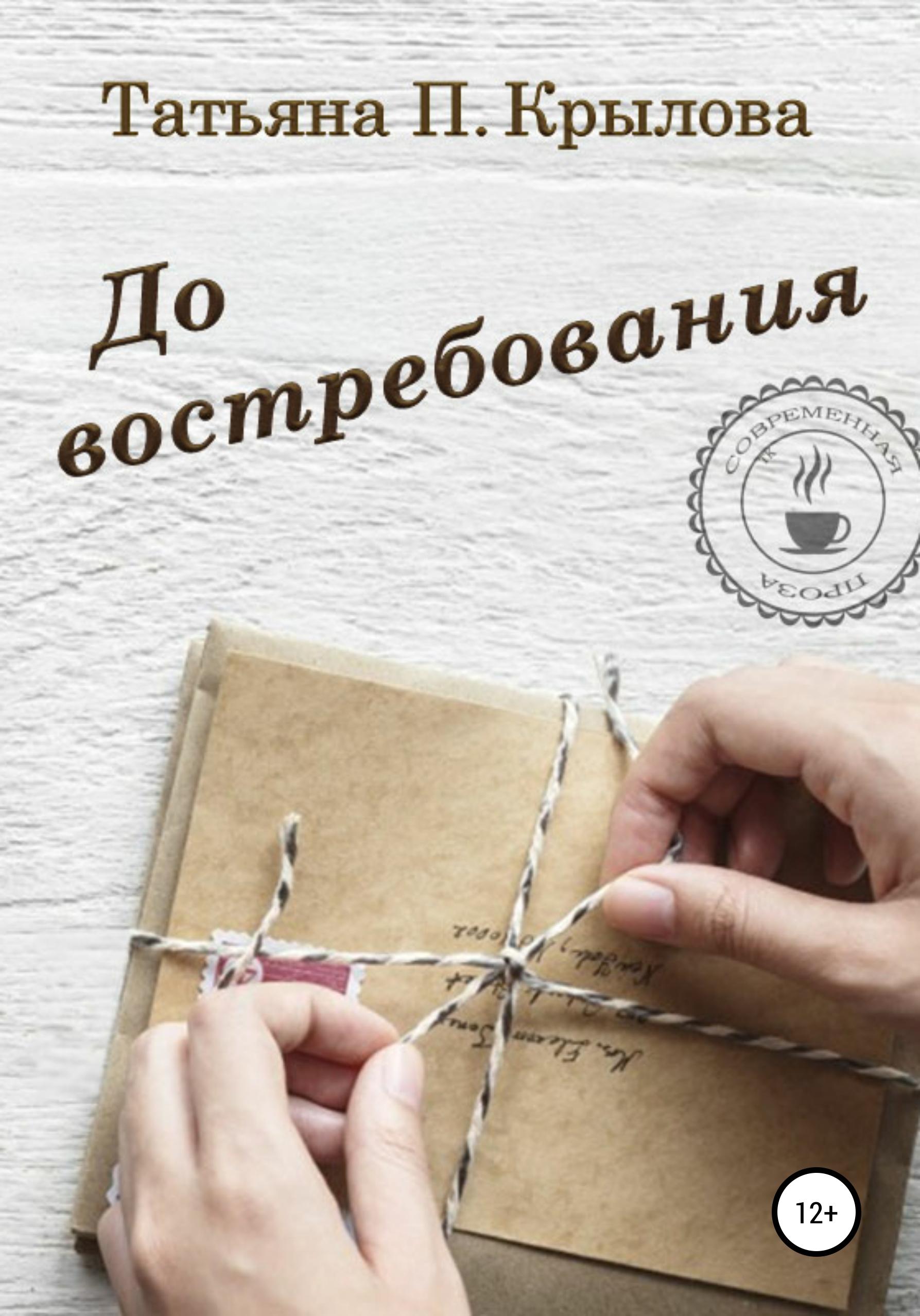 Татьяна Петровна Крылова До востребования цена в Москве и Питере