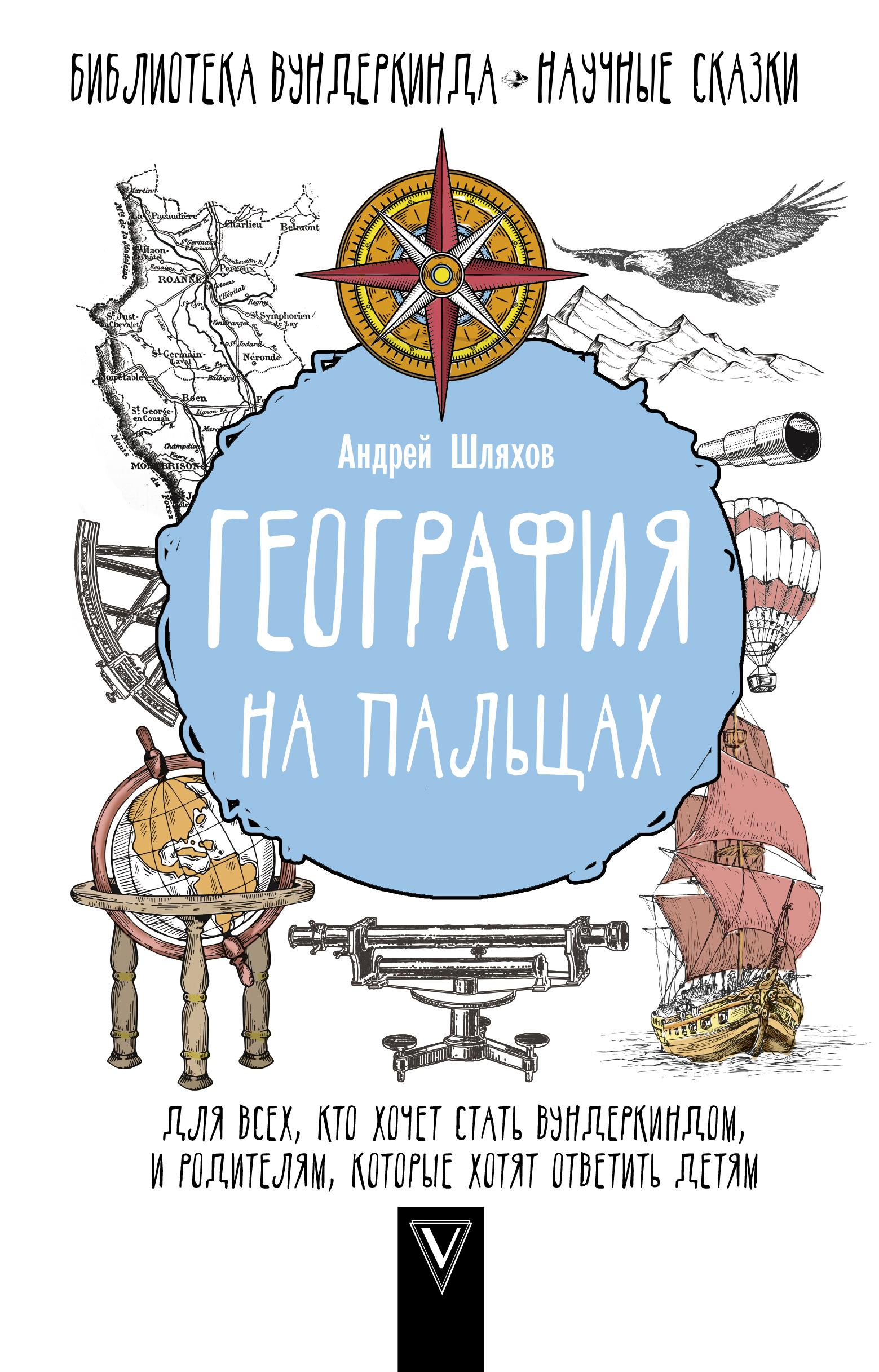 Андрей Шляхов География на пальцах шляхов а география на пальцах