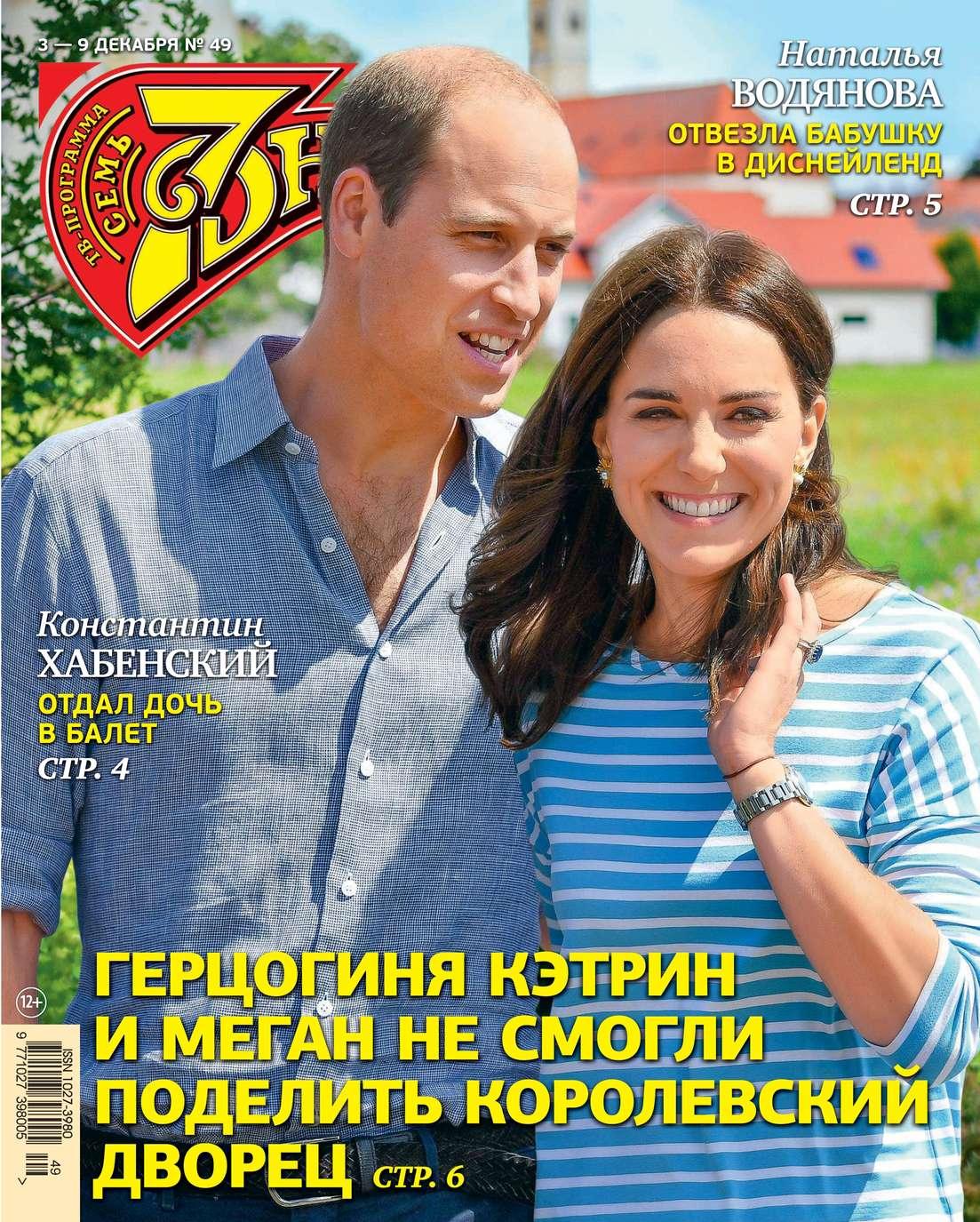 Семь Дней Тв-программа 49-2018