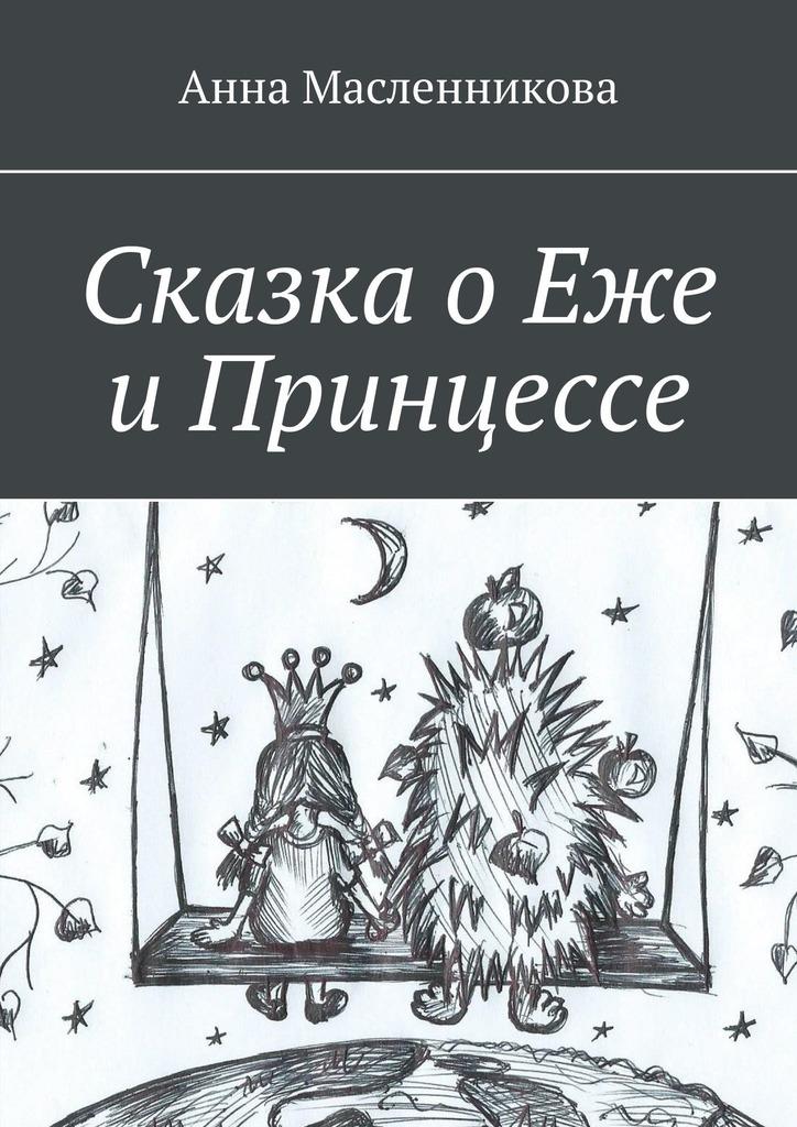 Анна Масленникова Сказка оЕже иПринцессе