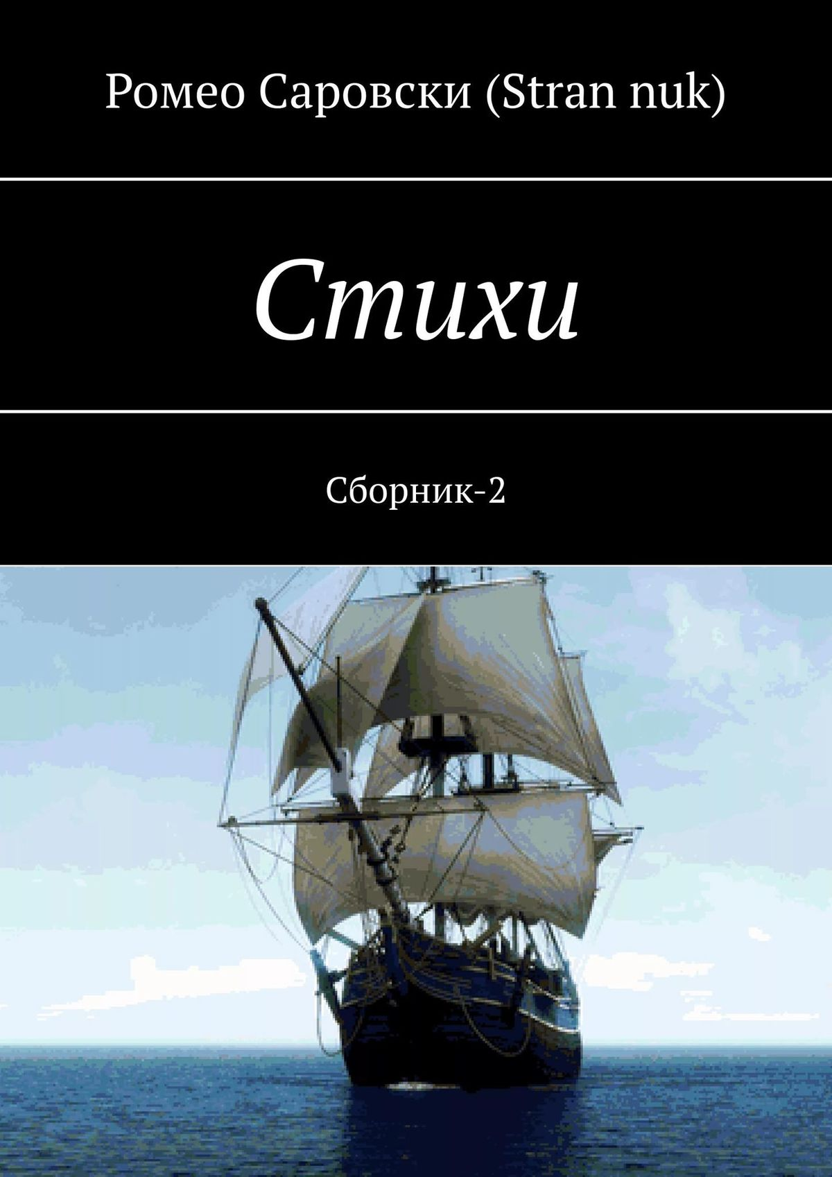 Роман Чукмасов (Strannuk) Стихи. Сборник-2