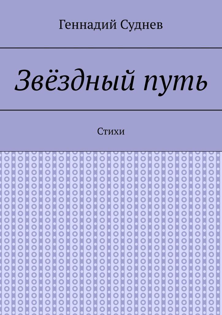 Геннадий Суднев Звёздный путь. Стихи