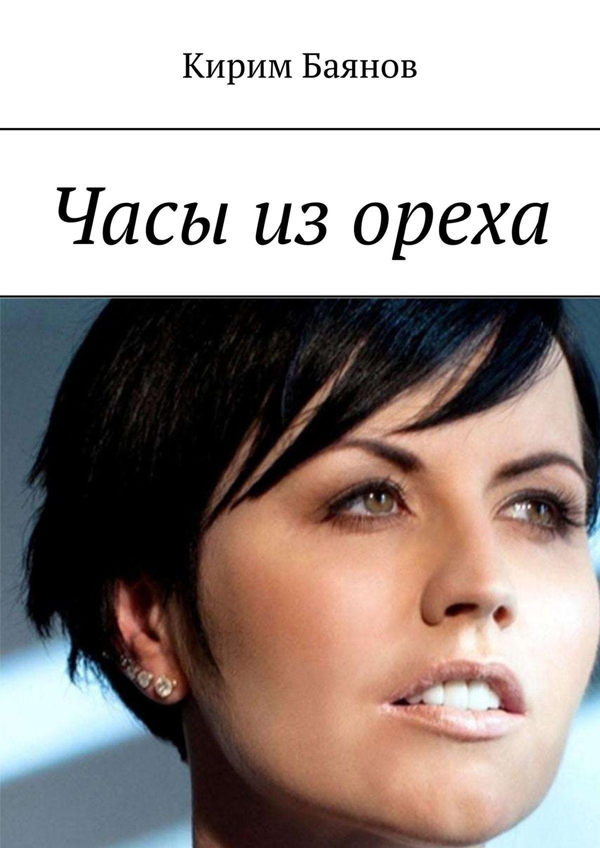 Кирим Баянов Часы изореха баянов мия ли кирим кто курит тот поймет 2